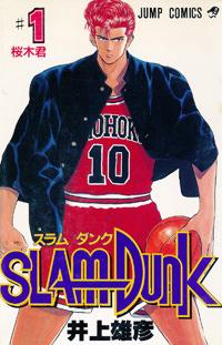 INOUE TAKEHIKO ON THE WEB | SLAM DUNK スラムダンク