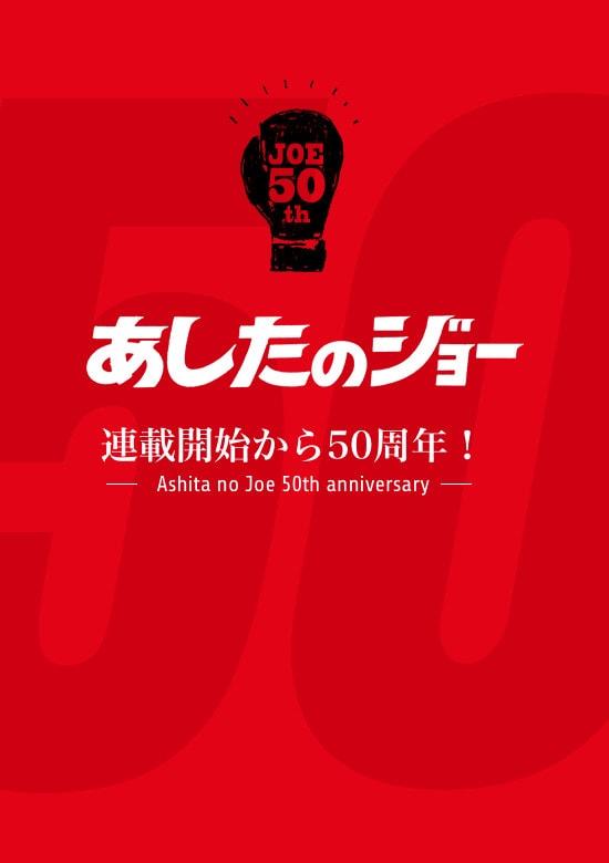 「あしたのジョー」連載50周年記念サイト