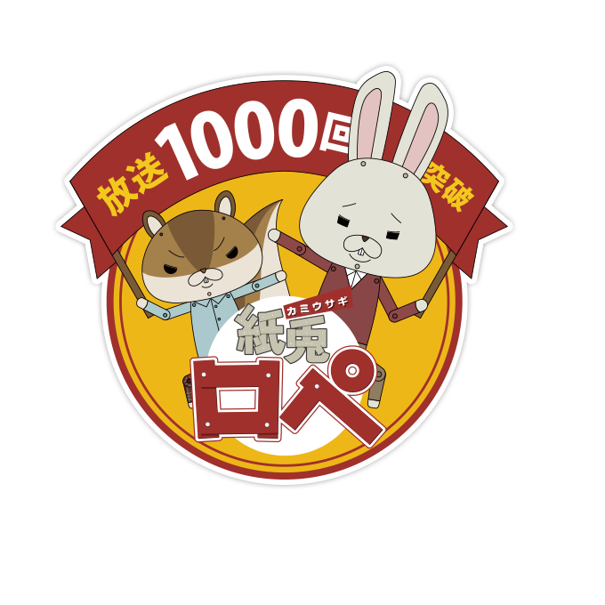 「紙兎ロペ」オフィシャルサイト