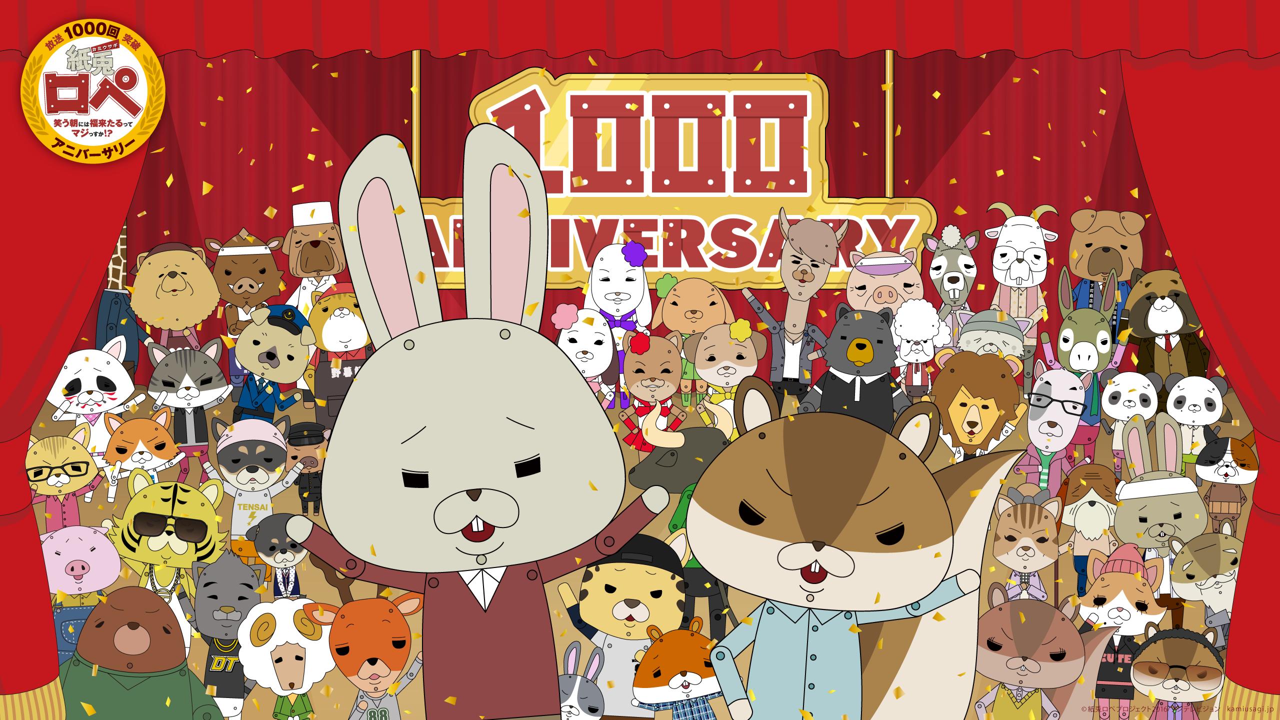 『紙兎ロペ』放送1000回突破記念DVD本日リリース!!