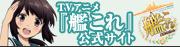 『艦隊これくしょん—艦これ—』公式サイト