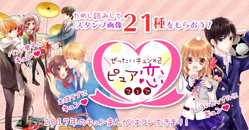 「ぜったいキュン×2 ピュア恋フェア」開催