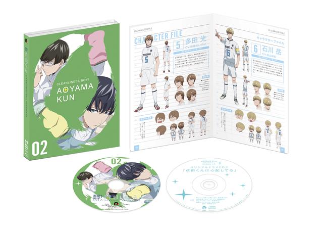 『潔癖男子!青山くん』Blu-ray&DVD 第2巻 発売情報