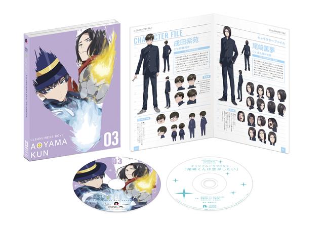 『潔癖男子!青山くん』Blu-ray&DVD 第3巻 発売情報