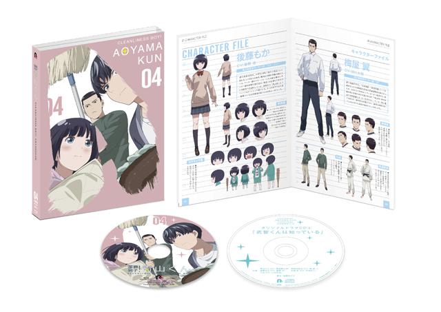 『潔癖男子!青山くん』Blu-ray&DVD 第4巻 発売情報