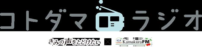きみの声をとどけたい×KamakuraFM コトダマラジオ 公式サイトはコチラ!!