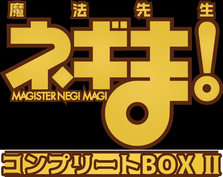 魔法先生ネギま!コンプリートBOX