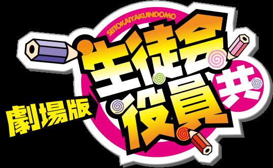 劇場版「生徒会役員共」公式サイト 公式サイトはコチラ!!