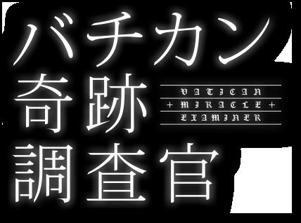 TVアニメ「バチカン奇跡調査官」公式サイト