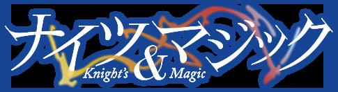 ナイツ&マジック│TVアニメ公式サイト