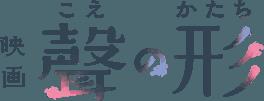 映画『聲の形』公式サイト