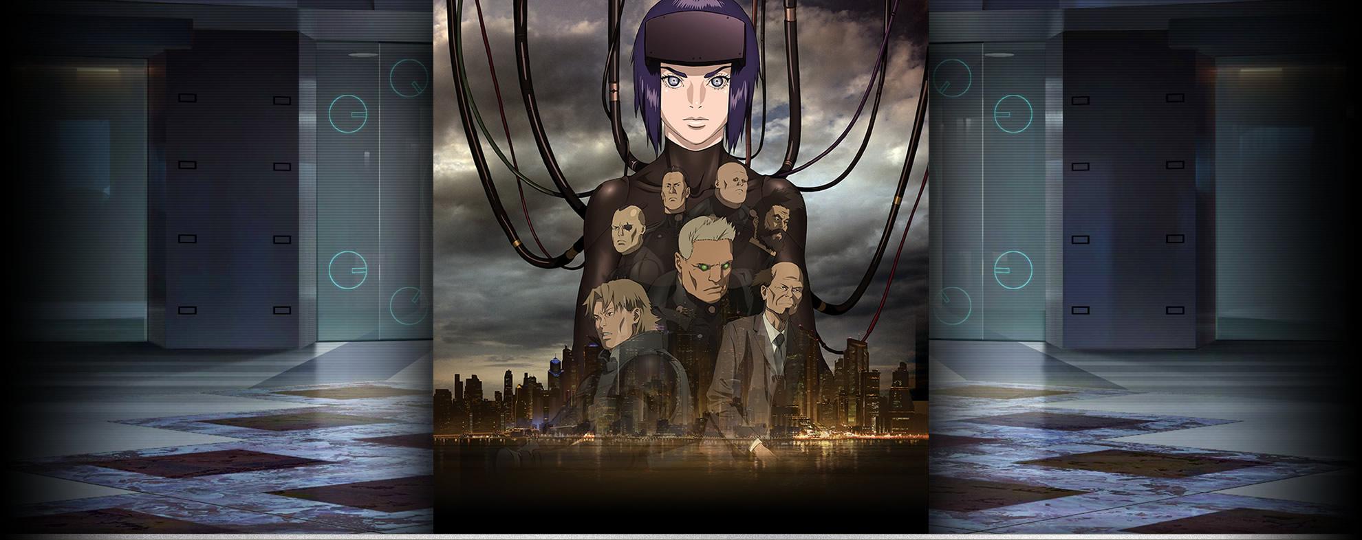 アニメ『攻殻機動隊』シリーズ解説