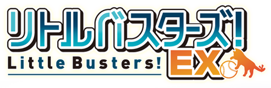 アニメ『リトルバスターズ!EX』公式サイト 公式サイトはコチラ!!
