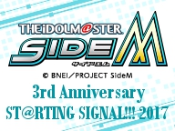 THE IDOLM@STER SideM 3rd Anniversary ST@RTING SIGNAL!!! 2017 - 2017/07/15 19:00開始 - ニコニコ生放送