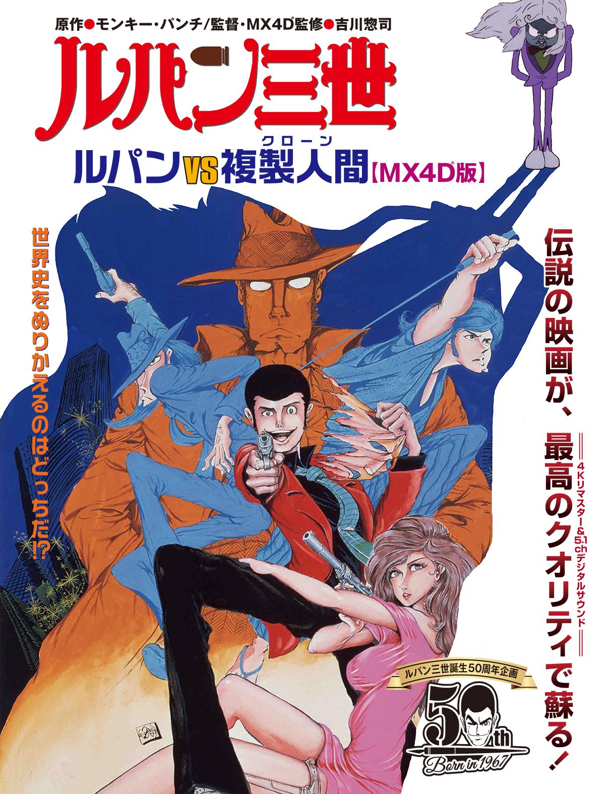『ルパン三世 ルパンVS複製人間』MX4D(R)版いよいよ9/1公開!
