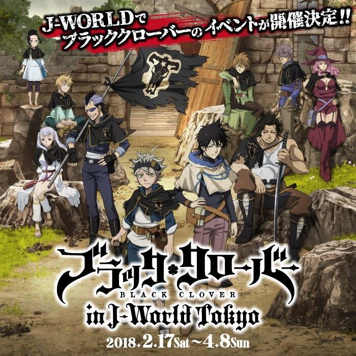「ブラッククローバー in J-WORLD TOKYO」開催決定!