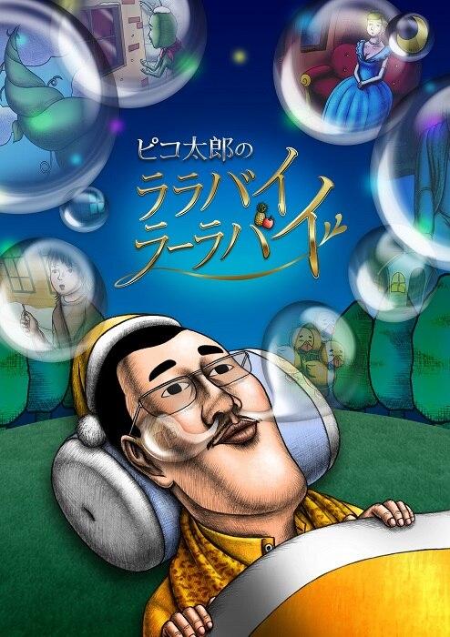 『ピコ太郎のララバイラーラバイ』TVアニメ化決定!!