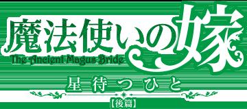 ヤマザキコレ『魔法使いの嫁』 公式サイト アニメ『星待つひと:前篇』 > 上映情報