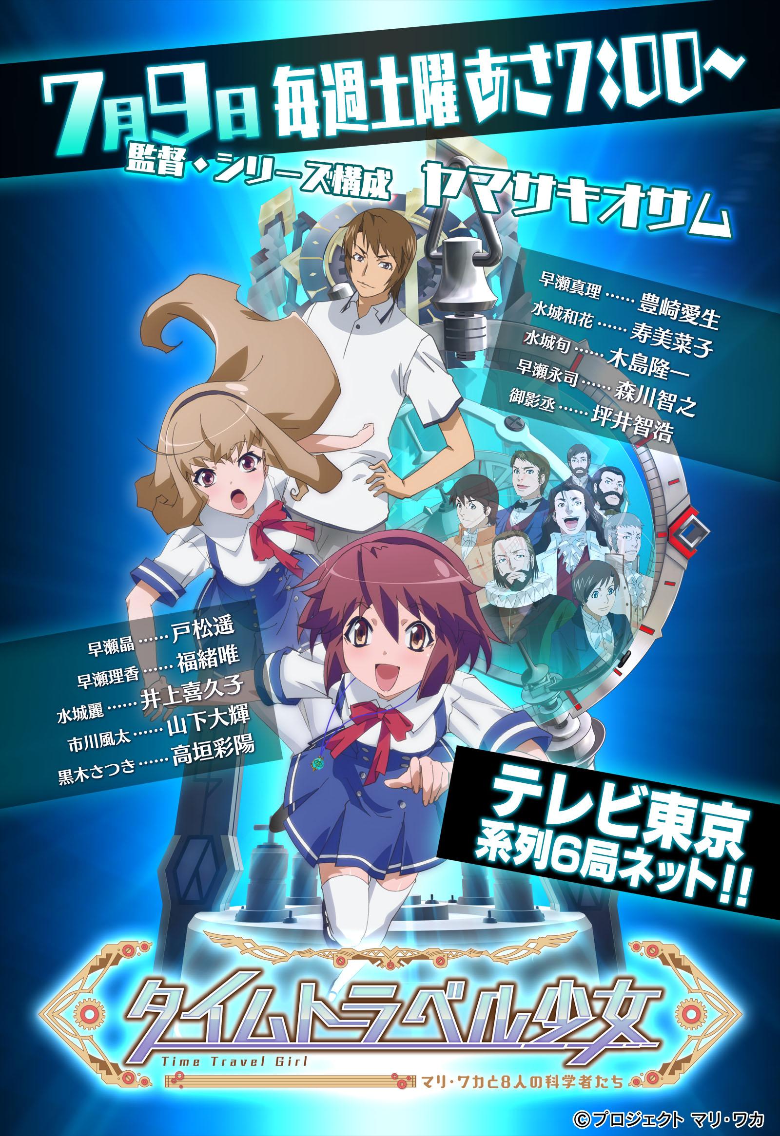 テレビアニメ「タイムトラベル少女~マリ・ワカと8人の科学者たち~」公式ページ