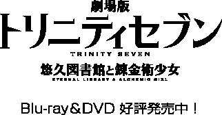 劇場版「トリニティセブン」公式サイト