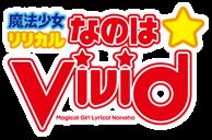 『魔法少女リリカルなのはViVid』公式サイト アニメ、商品詳細はコチラからチェック!!