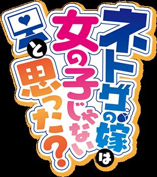TVアニメ「ネトゲの嫁は女の子じゃないと思った?」 公式サイト こちらからアニメの詳細をチェック!!