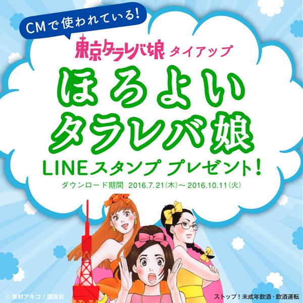 アラサー女子必須! 『東京タラレバ娘』LINEスタンププレゼント!