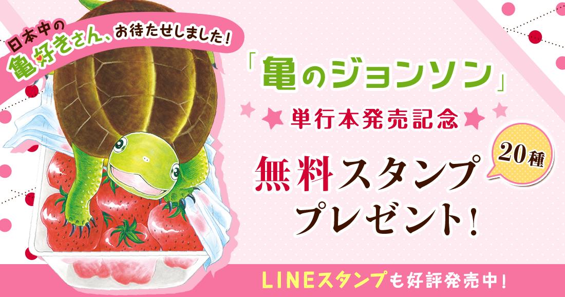 アラサー女子×カメ『亀のジョンソン』発売!!