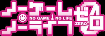 『ノーゲーム・ノーライフ』アニメ公式サイト
