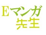 アニメ「エロマンガ先生」特番(仮) 番組ページはコチラ!!