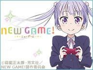 ニコニコチャンネル NEW GAME! 第1話「なんだかホントに入社した気分です!」 第1話無料視聴はコチラから!!