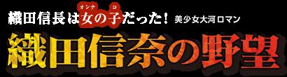 TVアニメ「織田信奈の野望」スペシャルサイト