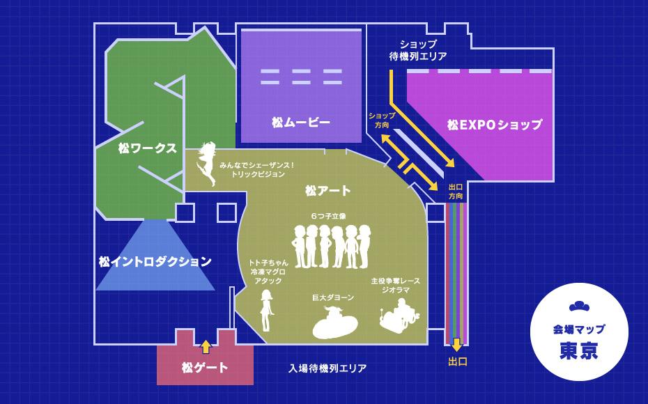 東京会場マップ