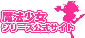 魔法の天使クリィミーマミ - 株式会社ぴえろ 公式サイト コチラからアニメ情報をチェック!!