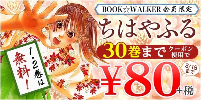 電子版『ちはやふる』が1冊80円になるクーポン登場!