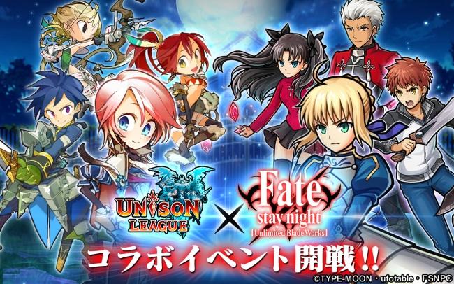 『ユニゾンリーグ』と『Fate/stay night[UBW]』がコラボイベント開始!