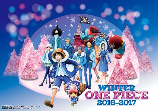 東京ワンピースタワーで冬限定イベント開催!