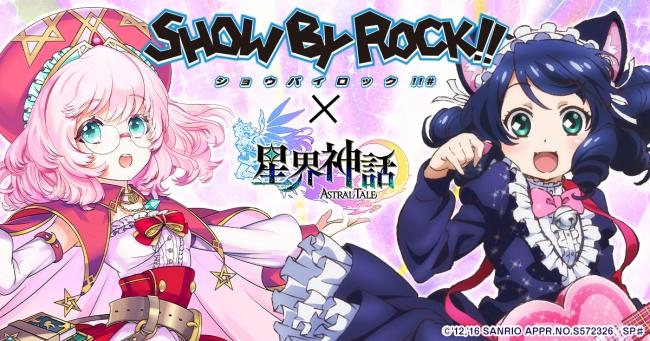 『星界神話 -ASTRAL TALE-』×「SHOW BY ROCK!!」コラボ第4弾がスタート