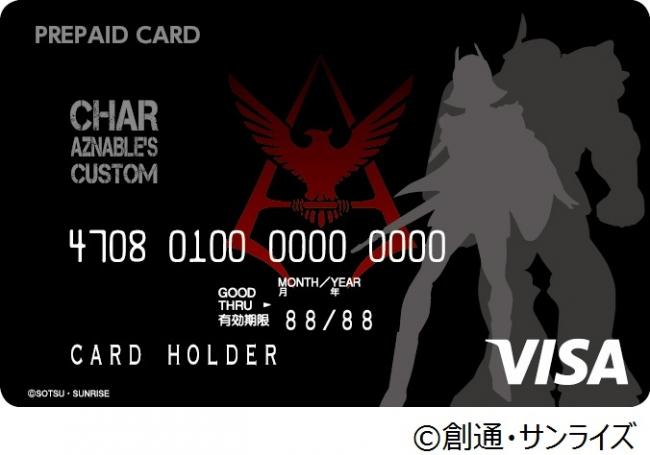 三井住友カードから、ファン待望の「シャア専用VISAカード」登場!