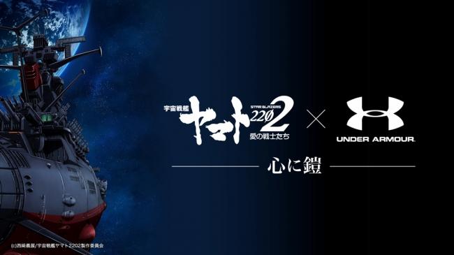 『宇宙戦艦ヤマト2202 愛の戦士たち』コラボ展開!