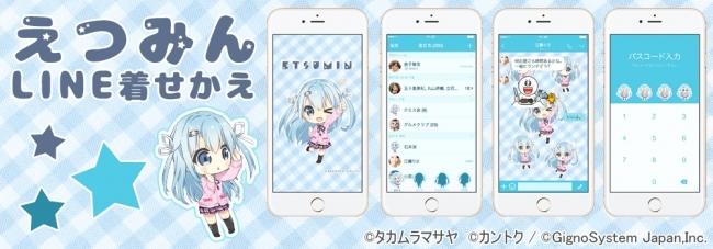 『E☆2』の公式キャラクター「えつみん」LINE着せ替えに登場!