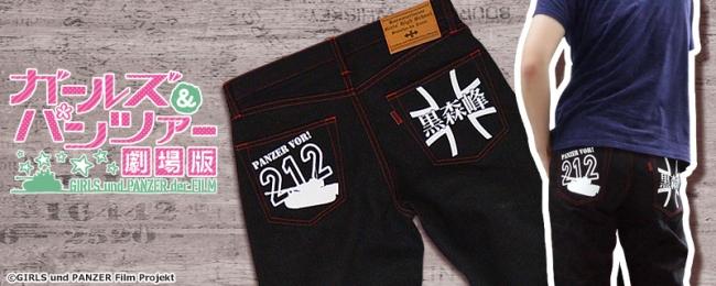 『ガールズ&パンツァー 劇場版』より、ケブラー織りブラックジーンズの受付開始!