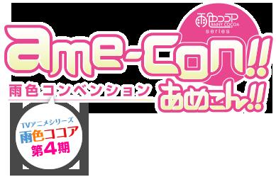 TVアニメ 雨色ココアシリーズ『あめこん!!』公式サイト