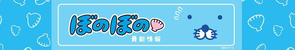 ほのぼのアニメ公式サイト 最新情報 コチラからイベント情報をチェック!!