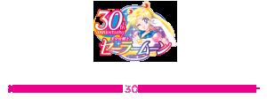 ミュージカル:美少女戦士セーラームーン 25周年プロジェクト公式サイト