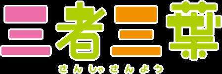 TVアニメ『三者三葉』公式サイト