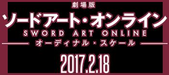 『劇場版 ソードアート・オンライン -オーディナル・スケール-』公式サイト