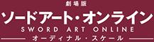 劇場版 ソードアート・オンライン -オーディナル・スケール- 公式サイト