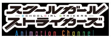 TVアニメ「スクールガールストライカーズ Animation Channel」公式サイト