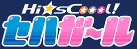 Hi☆sCoool! セハガール -セガ-